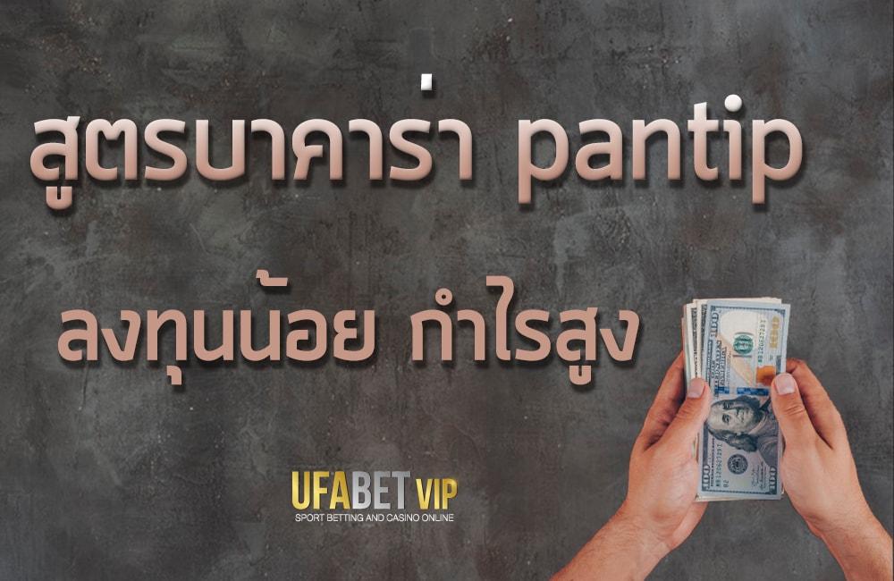 สูตรบาคาร่า pantip